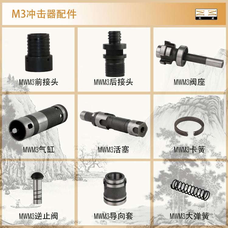 M3高效冲击器配件集