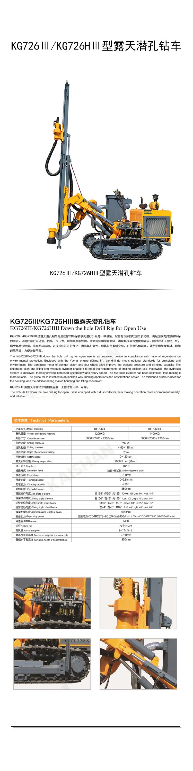 2020-04-1877 kg726Ⅲ   kg726hⅢ型露天潜孔钻车